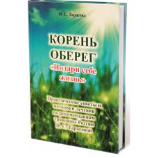 "Книга Корень Оберег - 2 ""Подари себе жизнь"""